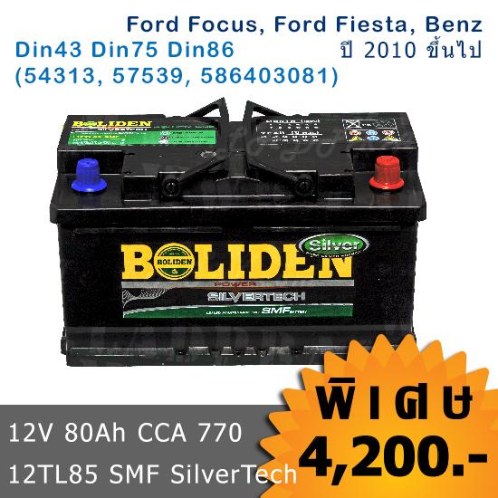 แบตเตอรี่รถยนต์ 12V 80Ah 85Ah 586403081, 54313, 57539 DIN43 DIN75 DIN86 BMZ, BENZ, Ford Focus, Ford Fiesta