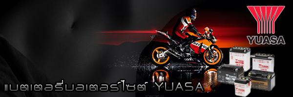 แบตเตอรี่มอเตอร์ไซต์ YUASA GS FB RR 3K LEOCH GIANT YASAI SuperBike ATV JetSKI BigBike